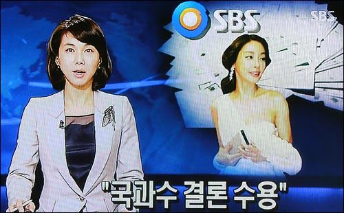 """SBS가 보도한 '장자연 편지'를 16일 국과수가 '가짜'라며 감정결과를 발표하자 SBS는 8시 뉴스를 통해 국과수의 감정결과를 수용하며 """"시청자들에게 사과한다""""고 밝혔다."""