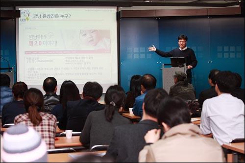 '깜냥이의 웹 2.0 이야기' 운영자 윤상진씨가 17일 저녁 서울 상암동 <오마이뉴스> 대회의실에서 열린 '10만인 클럽 특강 - 소셜 웹? 그게 뭔데?'를 주제로 강연하고 있다.