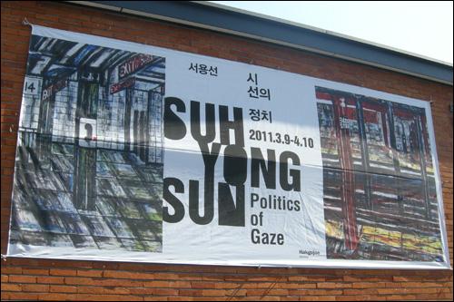 소격동에 있는 학고재입구에 걸린 서용선전 포스터