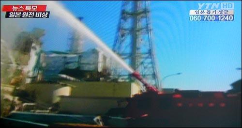 도쿄소방청이 19일 방사능이 유출되고 있는 후쿠시마 원전 3호기에 냉각수를 투입하고 있다.(YTN 화면 촬영)