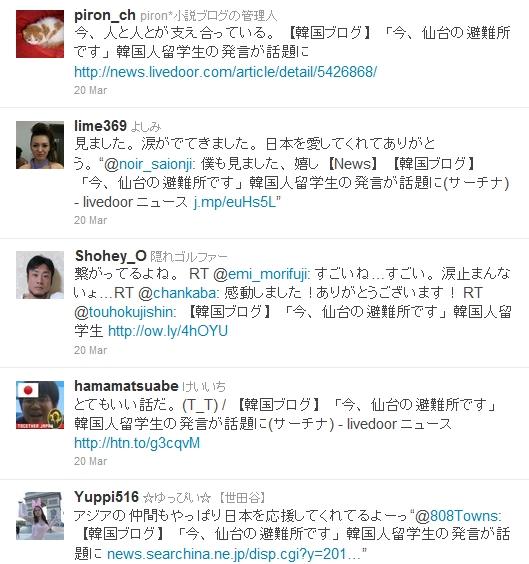 """센다이유학생 RT 트위터 """"지금 일본센다이시입니다.""""라는 글이 한국과 일본 언론에 보도되면서 엄청난 감동의 물결이..."""