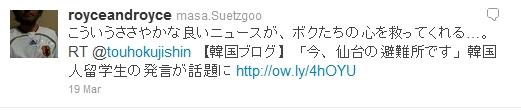 @royceandroyce님의 트위터 사소하지만 좋은 소식이 일본인 구해준다.