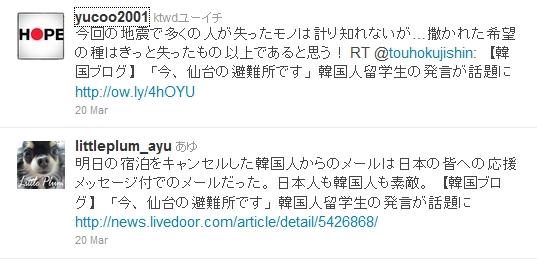 일본의 트위터  센다이에 남은 유학생에 관한 기사에 대한 트윗