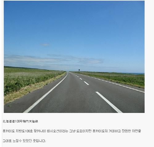 ShutdownCB님의 글 홋카이도우 여행중에서 가장 기억나는 길...
