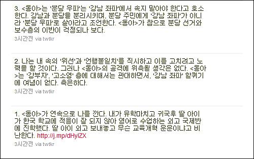 조국 서울대 교수가 21일 오전 트위터에 글을 올려 <동아일보> 김순덕 논설위원의 칼럼을 반박했다.