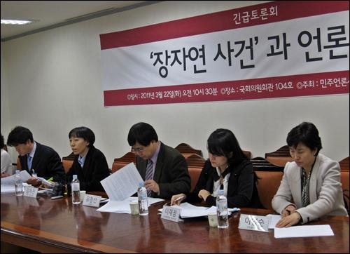 22일 국회 의원회관에서 열린 '장자연 사건과 언론보도' 긴급토론회에서 김유진 민주언론시민연합사무처장이 발제를 하고 있다.