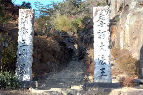 일주문 전각 형태인 여느 절의 일주문과 달리 양쪽으로 서 있는 돌기둥이 일주문의 역할을 하고 있다.