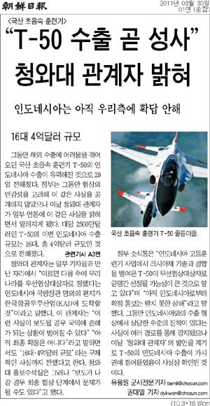 T-50 고등훈련기 조선일보 2011년 3월30일자 1면