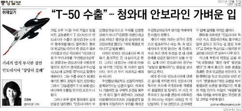 T-50 수출 중앙일보 2011년 3월31일자 12면