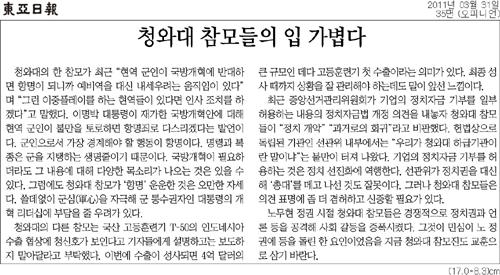 청와대 참모 동아일보 2011년 3월31일자 사설