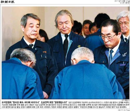 도쿄전력 사과 조선일보 2011년 4월7일자 1면