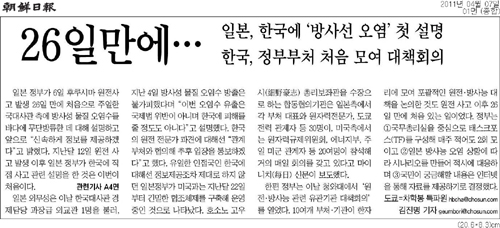 정부 대책회의 조선일보 2011년 4월7일자 1면