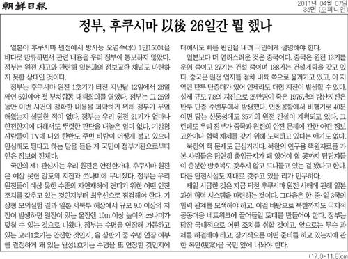 조선일보 사설 조선일보 2011년 4월7일자 사설