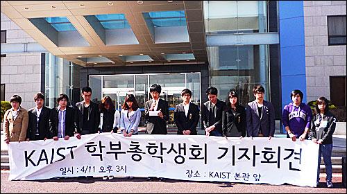 """기자회견 연 카이스트 총학생회 2011년 4월 11일 오후 3시, 카이스트 학부 총학생회는 기자회견을 열고 """"오는 13일 비상학생총회를 열 것""""이라고 밝혔다."""