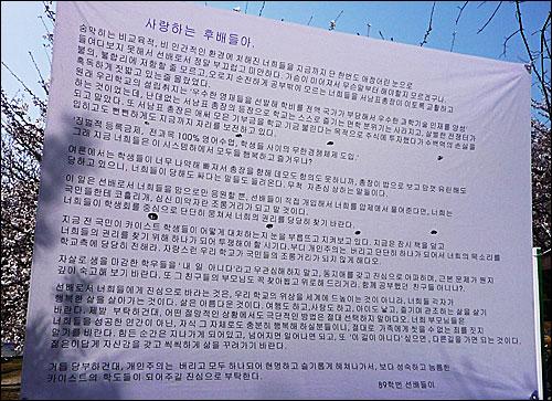 카이스트 89학번 동문들이 붙인 현수막 2011년 4월 11일 오후, 카이스트 카이마루 앞에 붙은 89학번 동문들의 현수막.