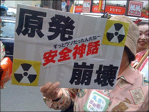 """""""원전 안전신화 붕괴"""" 라고 적힌 피켓."""