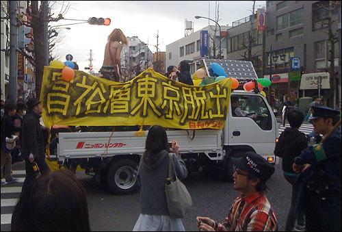 데모차량에 써있는 메시지 '부유층 도쿄 탈출'