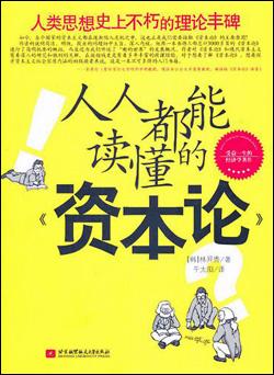 <원숭이도 이해하는 자본론> 중국판 겉그림.