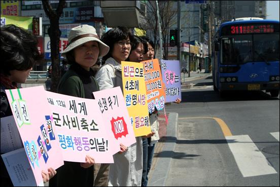 세계 군사비 축소 평화행동의 날 4월 12일  '세계 군사비 감축의 날'을 맞아 대전지역 시민사회단체들이 서대전네거리에서 캠페인을 진행했다.