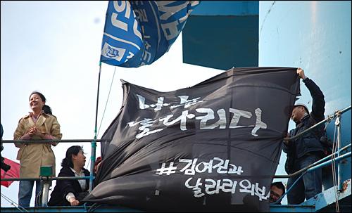 영화배우 김여진씨는 '날라리 외부세력' 회원들과 함께 지난 10일 한진중공업 영도조선소를 찾았다. 김진숙 지도위원이 고공농성 중인 85호 크레인의 중간 지점에 올라간 김여진씨의 모습.