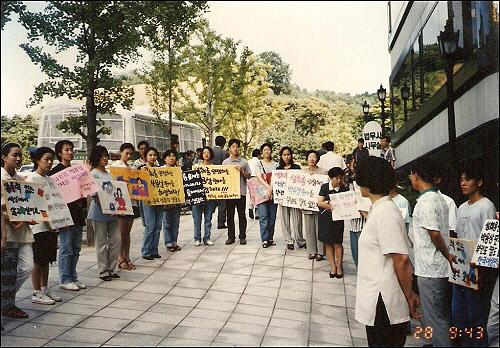 서울대 조교 성희롱 사건 1995년 7월, 항소심 패소 이후 법원 앞에 모인 피해자의 지원자들.