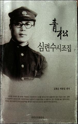 <청송 심련수 시조집>
