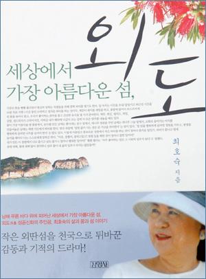 외도 세상에서 가장 아름다운 섬, 외도. 김영사 펴냄.