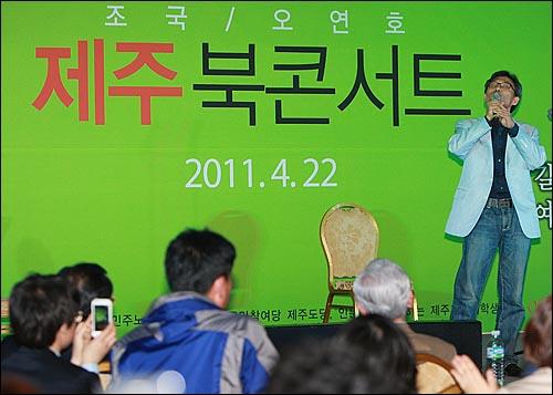 오연호 <오마이뉴스> 대표가 22일 저녁 제주시 상공회의소 국제회의장에서 열린 '조국-오연호의 <진보집권플랜> 북콘서트'에서 '그대여 변치마오' 노래를 열창하고 있다.