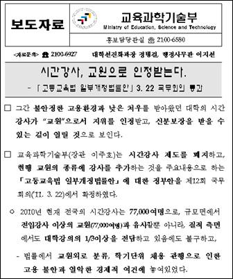 교과부가 지난달 22일 각 언론사에 유포한 보도자료.