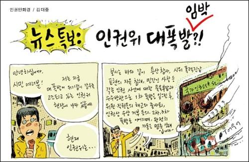 만화가 김대중씨가 그린 '뉴스특보: 인권위 대폭발 임박?!'