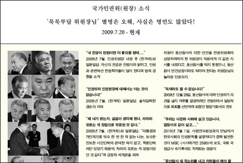 <거꾸로 인권>에 게재된 '국가인권위원장 소식'.