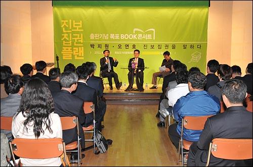 30일 오후 목포에서 열린 '<진보집권플랜> 출판기념 목포 북 콘서트'에는 약 200여 명의 목포 시민이 자리를 함께했다.