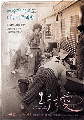 영화 <오월애> 포스터.