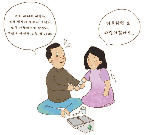 가정폭력 예방 캠페인 이미지.