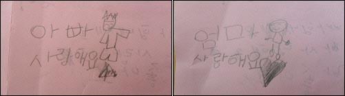 """왕관 쓴 아빠, """"우리 아빠, 최고!""""(왼쪽 사진)와 하트 꾹꾹 찍은 """"엄마 사랑해요"""""""