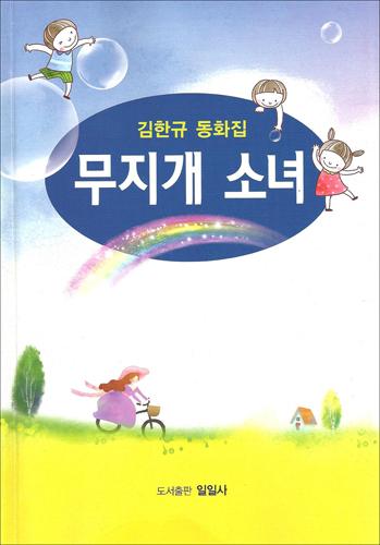 김한규 동화집 <무지개 소녀> 표지 김한규 작가의 동화집 <무지개 소녀>가 세상에 태어났다.