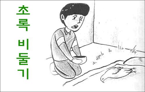 초록 비둘기 김한규 창작동화집 <무지개 소녀>에 실려 있는 작품 중 하나인 '초록 비둘기'