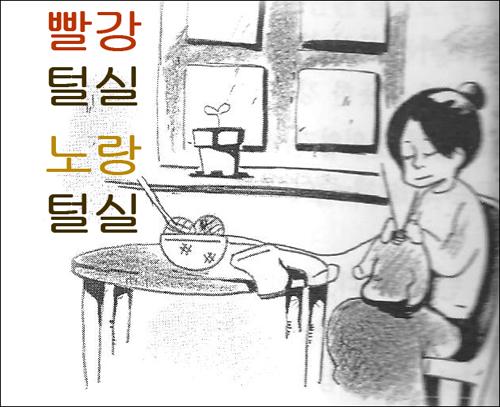 빨강 털실 노랑 털실 김한규 창작집 <무지개 소녀>에 수록되어 있는 작품 중 하나인 '빨강 털실 노랑 털실'