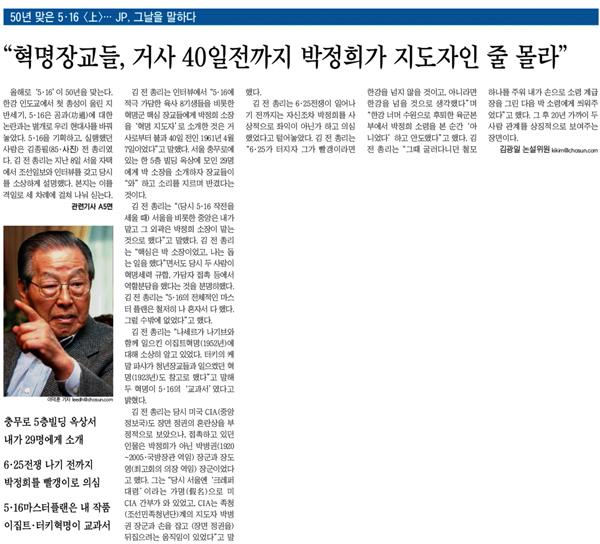 ▲조선일보 1면기사(12일자)