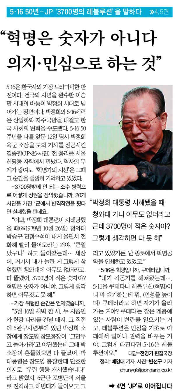 중앙일보 1면기사