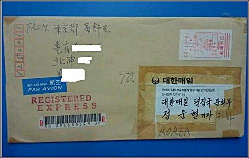 숙군 때 처형된 김학림의 아내 강아무개씨가 필자에게 보낸 답장편지 겉봉투