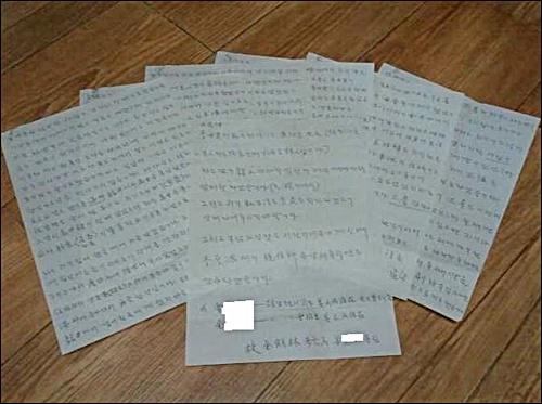 강아무개씨가 보낸 편지 본문(6장)