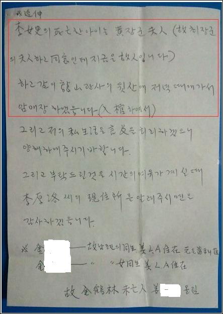 '추신'에는 이현란이 낳은 아이가 생후 6개월 만에 죽자 용산 관사 뒷산에 암매장했다는 증언(붉은 상자 내)이 실려 있다.