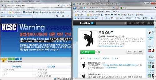 방송통신심의위원회가 15일 트위터 계정 국내 접속을 차단해 논란이 되고 있는 '@2MB18nomA' 트위터.