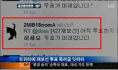 트위터 '@2MB18nomA'는 지난달 28일 SBS 8시 뉴스 화면에 노출돼 트위터 사용자들 사이에 화제가 되기도 했다.