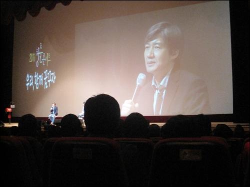 22일 경희대 평화의 전당에서 열린 '청춘콘서트'에서 조국 교수가 이야기하고 있다.
