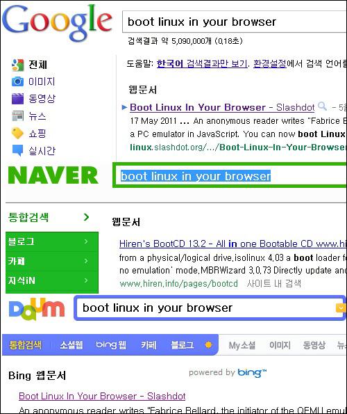 초라한 언어 지원 외국 검색 엔진이 다양한 언어를 지원하는 동안 한국의 포털들은 기본적인 영어 검색 지원 기능도 개발하지 못했습니다. 네이버는 외국 유명 기술 사이트의 글조차 전혀 찾지 못하고 있으며 다음은 영어 검색을 MS의 검색엔진에 의존하고 있습니다. 그 외 다른 포털 또한 마찬가지 상황입니다.