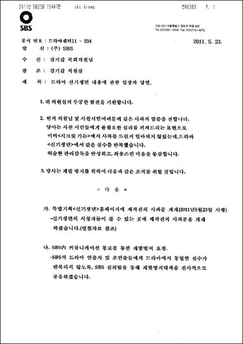 """SBS 드라마 <신기생뎐>은 """"삼천포로 빠지다""""는 표현을 썼다가 항의를 받고 23일 강기갑 의원실에 사과문을 보냈다."""