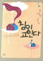 <베타별이 자오선을 지나갈 때, 내게>가 수록된 김애란의 단편집 <침이 고인다>의 표지