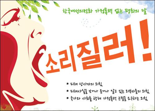 한국여성의전화 가정폭력없는평화의달 캠페인 '소리질러' 여성의전화는 매년 5월 가정의달을 맞아 가정폭력없는 평화의달 캠페인을 진행하고 있다.